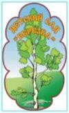 """Муниципальное бюджетное дошкольное образовательное учреждение """"Детский сад общеразвивающего вида № 397"""" городского округа Самара"""